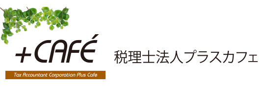 税理士法人プラスカフェのロゴ