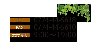 電話番号0774-44-5618