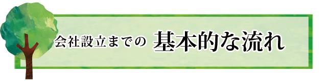 kaishasetsuritu-komidasi-002