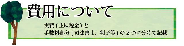 kaishasetsuritu-komidasi-003