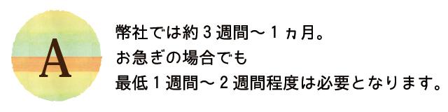 kaishasetsuritu-qa-002-a