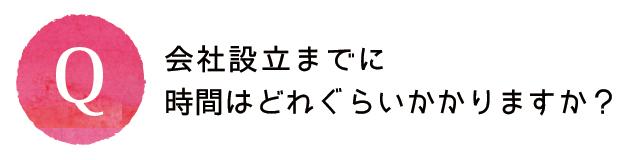 kaishasetsuritu-qa-002-q