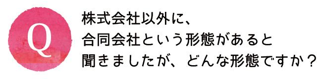 kaishasetsuritu-qa-003-q