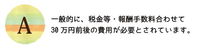 kaishasetsuritu-qa-004-a