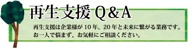 再生支援Q&A